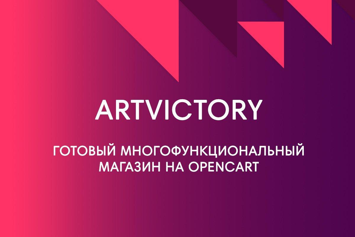 artvictory